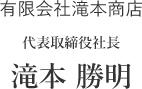 有限会社滝本商店 代表取締役社長 滝本勝明